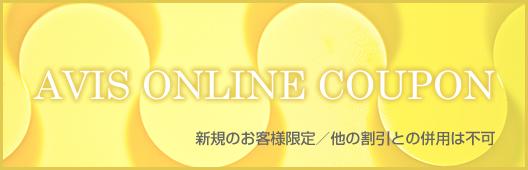 アヴィスのオンラインクーポンチケット